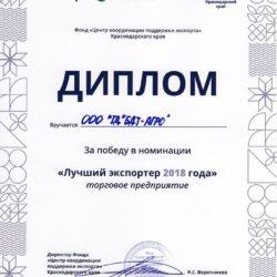 Диплом-Лучший-экспортер-2018-года