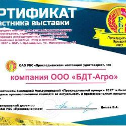 Диплом-Прохладненская-ярмарка-2017