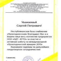 Прохладненская-РБС-2015