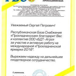 Прохладненская-РБС-2016