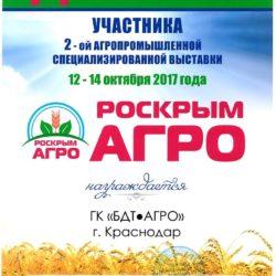 Диплом-РОСКРЫМ-АГРО-2017