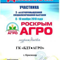 Диплом-РОСКРЫМ-АГРО-2018
