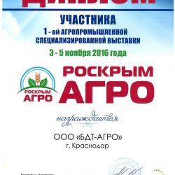 Диплом-РосКрым-Агро-2016