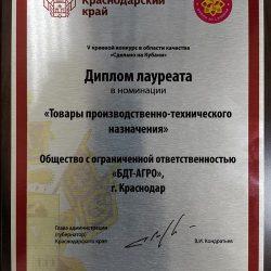 Диплом-Сделано-на-Кубани-ООО-БДТ-АГРО-2020г.