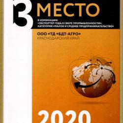 Диплом ТД БДТ-АГРО Экспортер года РОССИИ в сфере промышленности в категории малое и среднее предпринимательство 2020г.
