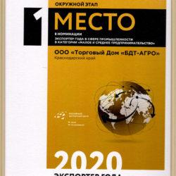 Диплом ТД БДТ-АГРО Экспортер года по ЮФО в сфере промышленности в категории малое и среднее предпринимательство 2020г.