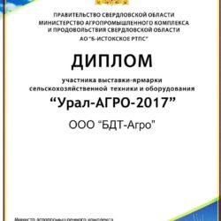 Диплом-Урал-АГРО-2017