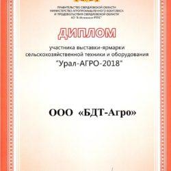 Диплом-Урал-АГРО-2018