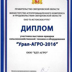 Диплом-Урал-Агро-2016