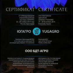 Сертификат-ЮГАГРО-2014
