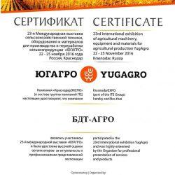 Сертификат-ЮГАГРО-2016
