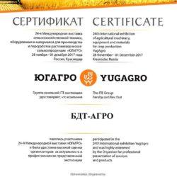 Сертификат-ЮГАГРО-2017