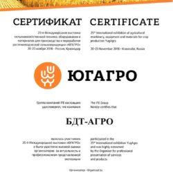 Диплом-ЮГАГРО-2018