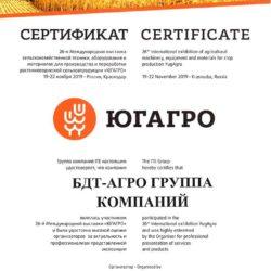 Диплом-ЮГАГРО-2019