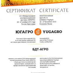 Сертификат-ЮгАгро-2015
