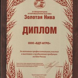 диплом-золотая-нива-2015