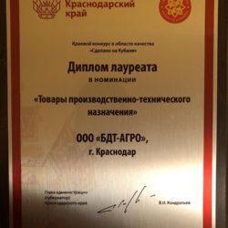 Сделано-на-Кубани-БДТ-АГРО-1