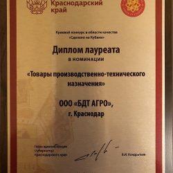 Сделано-на-Кубани-БДТ-АГРО