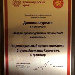Сделано-на-Кубани-ИП-Стругов-А.С.