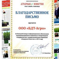 Благодарственное-письмо-ИД-Аграрные-Известия