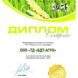 Диплом-AgriTek-FarmTek-Astana-2018