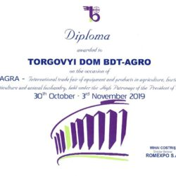 Диплом-INDAGRA-2019-2