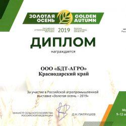 Диплом БДТ-АГРО Золотая Осень-2019, Москва