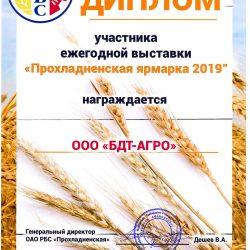 Диплом БДТ-АГРО выставки Прохладненская ярмарка 2019