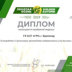 Диплом БДТ-АГРО за разработку и организацию производства подшипникового узла дисковых борон