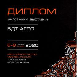 ДипломГК БДТ-АГРО на Международной специализированной выставке сельскохозяйственной техники Агросалон-2020, г.Москва