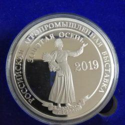 Серебрянная медаль БДТ-АГРО за разработку и организацию производства подшипникового узла дисковых борон